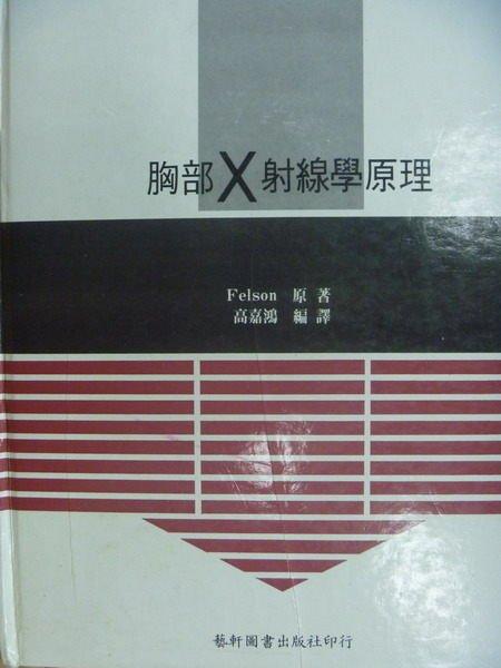 【書寶二手書T3/大學理工醫_YHI】胸部X射線學原理_Felson_民81