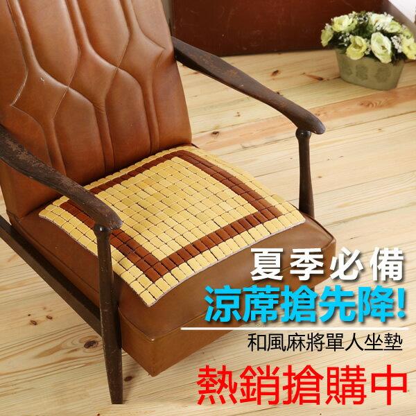 [SN]45x45cm 精選和風孟宗竹麻將蓆-單人坐墊/座墊/涼蓆/竹蓆/涼墊/椅墊/*SGS認證不含甲醛