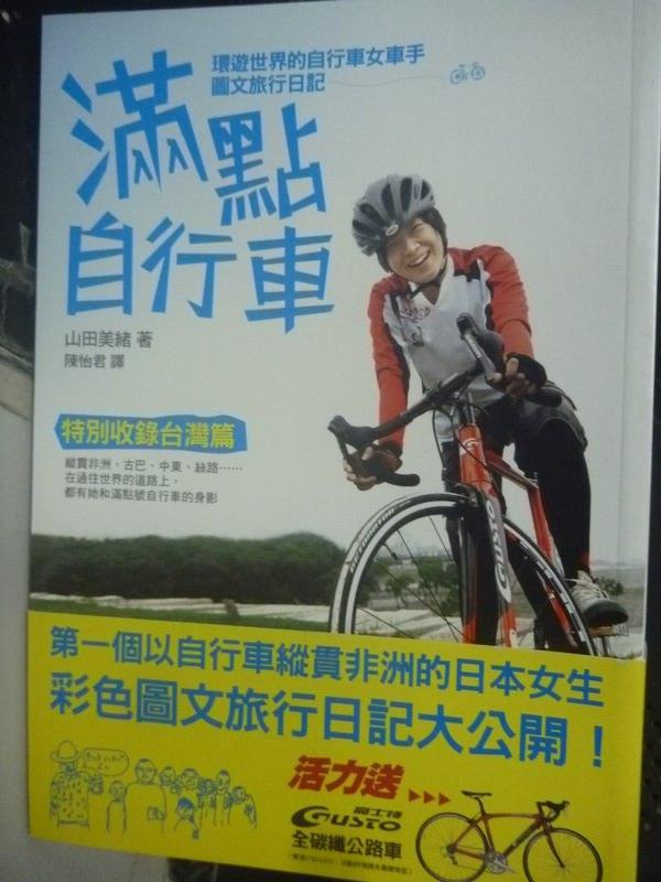 【書寶二手書T3/旅遊_IQB】滿點自行車:環遊世界的自行車女車手_山田美緒