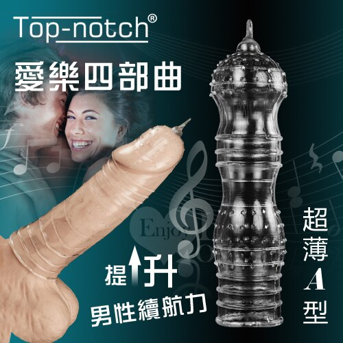 ■■iMake曖昧客■■Top-notch 愛樂四部曲 潮吹持久加強套 - 超薄型﹝A﹞