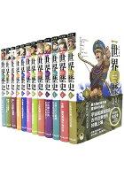 NEW全彩漫畫世界歷史套書(全12卷)+【特別附錄:《NEW全彩世界歷史大事紀對照年表》& 典藏書盒】 0