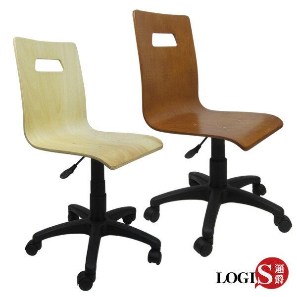 LOGIS邏爵~般若曲木事務椅/電腦椅*AE80*