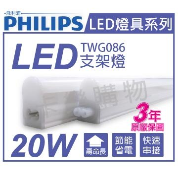 PHILIPS飛利浦 TWG086 LED 20W 3000K 黃光 4尺 全電壓 支架燈 層板燈  PH430484