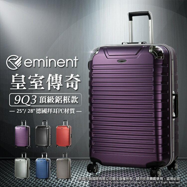 《熊熊先生》詢問另有優惠 萬國通路eminent 行李箱|旅行箱 25吋 9Q3 輕量深鋁框 大輪組設計