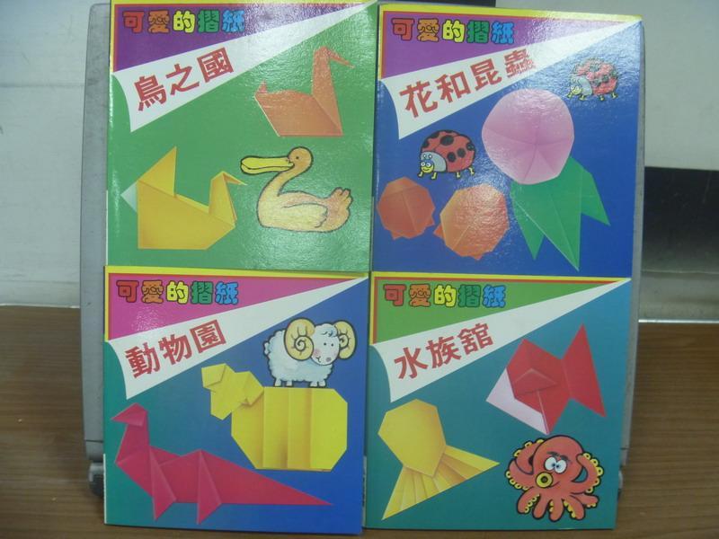 ~書寶 書T4/少年童書_OHY~可愛的摺紙~鳥之國_花和昆蟲_動物園_水族館_4本合售