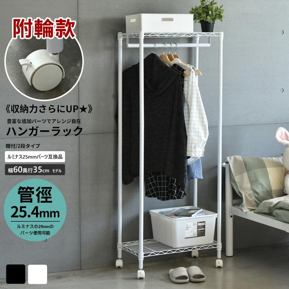 層架/置物架/收納架 《IRON烤漆鐵力士雙層衣櫥附輪》60X35X150 MIT台灣製 完美主義【J0118】