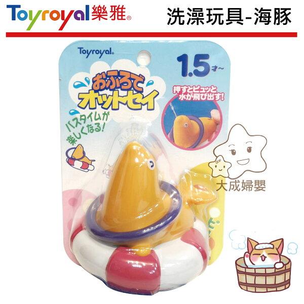 【大成婦嬰】Toyroyal樂雅洗澡玩具海豚章魚鯨魚烏龜