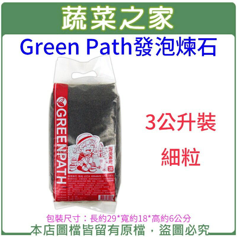 【蔬菜之家001-A186-4】Green Path發泡煉石3公升裝-細粒