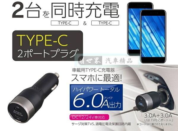 權世界@汽車用品日本SEIWA6.0A雙TYPE-C插座點煙器電源插座擴充器車充可同時2支手機D481