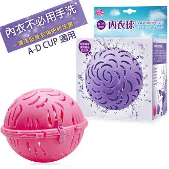 【可而喜】第一代清洗胸罩內衣洗衣球(不挑色) 台灣製