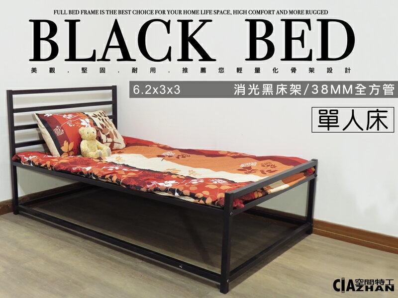 【空間特工】3尺 38mm鐵管 單人床架組 設計款床架 輕量化骨架/單舖/床組/床底 DIY組裝 S1A318