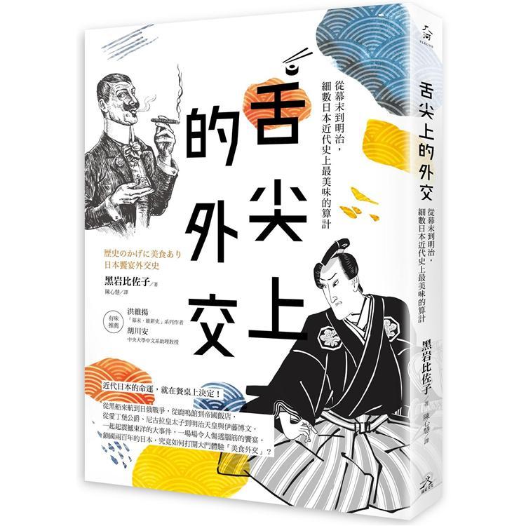 舌尖上的外交:從幕末到明治,細數日本近代史上最美味的算計 - 限時優惠好康折扣