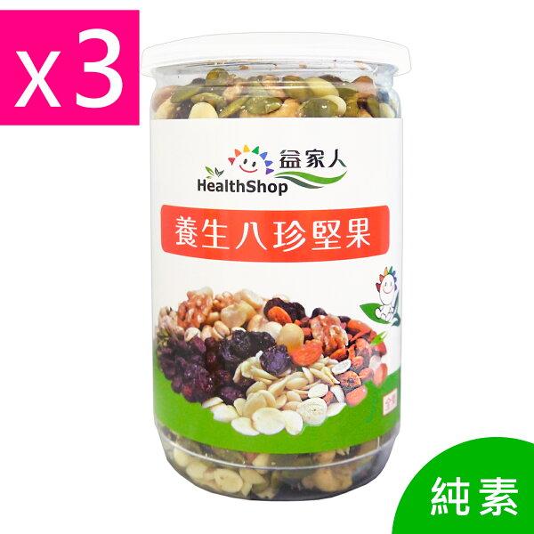 【益家人】養生八珍堅果350公克3罐組