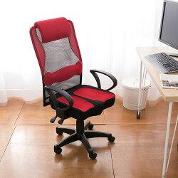 凱堡 高背頭枕美臀辦公椅/電腦椅-臀型包覆性強-二功能底盤 -長型腰靠墊(多色可選)【A15123】