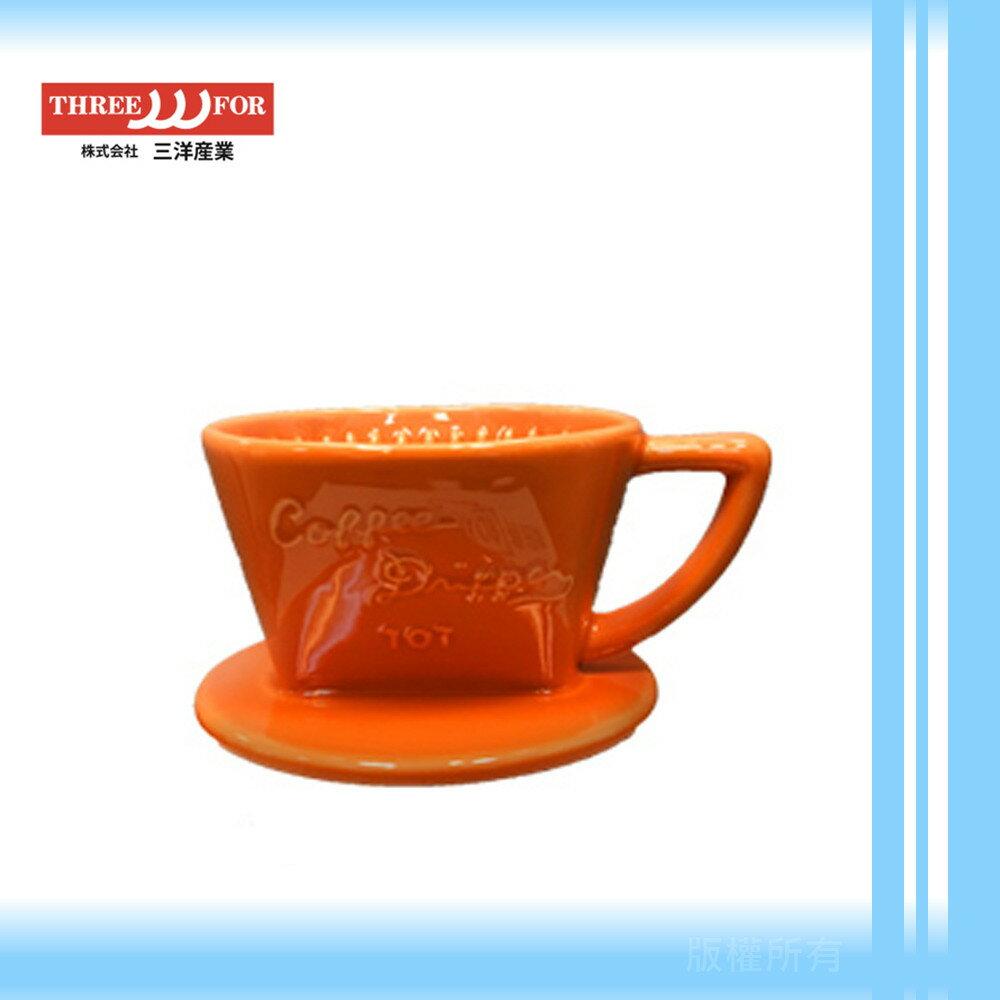【日本】三洋G101系列有田燒單孔咖啡濾杯(橘色)