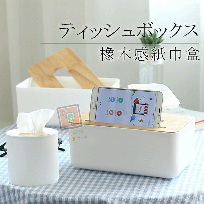 ORG~SD1101~2款~猶如歐式 圓筒 帶手機槽 手機格 橡木 面紙盒 衛生紙盒 面紙