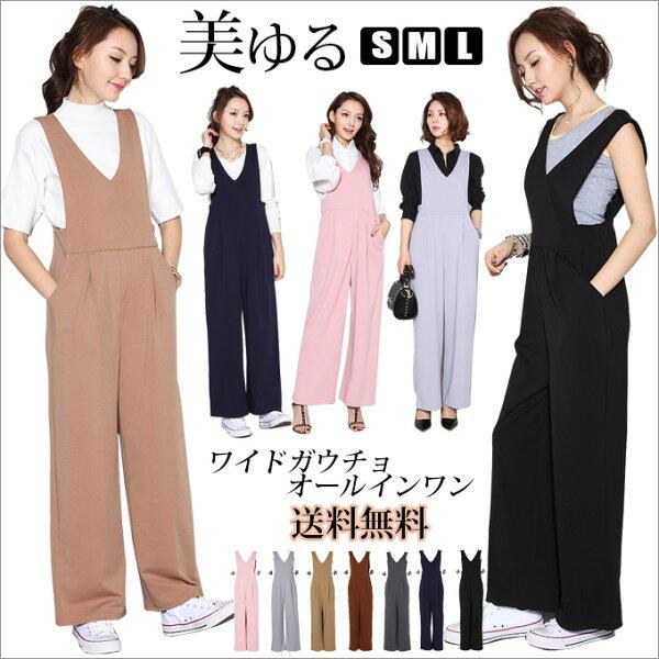 日本必買女裝DarkAngel經典款休閒連身寬版工作服粉紅色款-免運代購