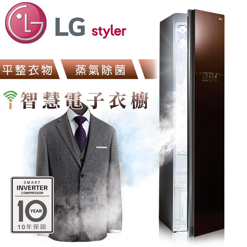 ~LG樂金~Styler 智慧電子衣櫥 E523BR 含 配送