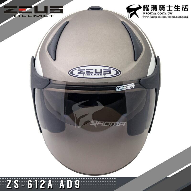 贈好禮 ZEUS安全帽 ZS-612A AD9 消光黑銀白 內置墨鏡 輕量帽 內鏡 半罩帽 612A 耀瑪騎士機車部品 4