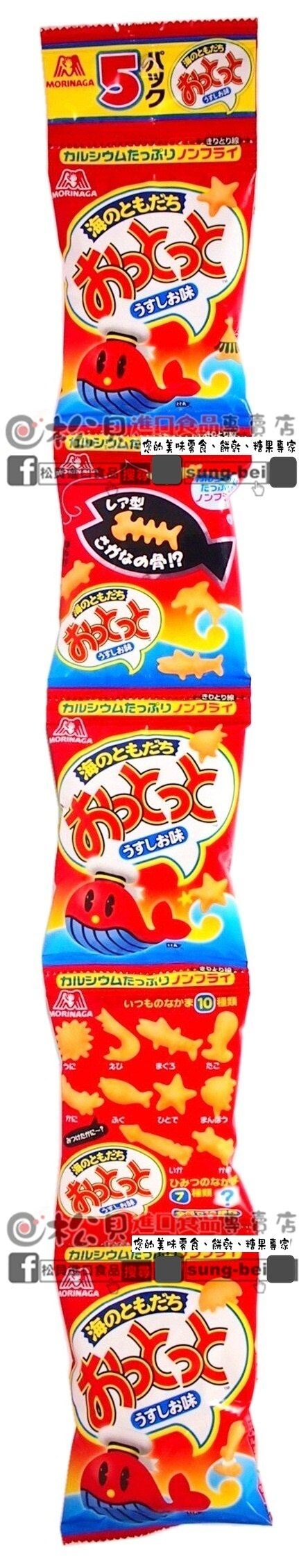 森永小魚餅5連50g【49814309】