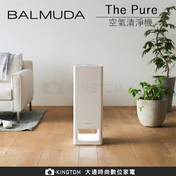 【樂天雙11再折1111】限時優惠 BALMUDA The Pure 空氣清淨機 (白) A01D-WH 【24H快速出貨】 日本設計公司貨 保固一年