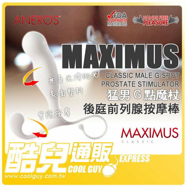 【MAXIMUS】美國 ANEROS 猛男G點魔杖 後庭前列腺按摩棒 Male G-Spot Prostate Stimulator