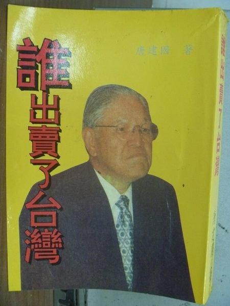 【書寶二手書T8/政治_IDE】誰出賣了台灣_唐建國_原價450