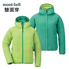 【【蘋果戶外】】mont-bell 檸綠/海綠 1101410 日本 THERMALAND PARKA 雙面穿化纖外套 女款 超輕 保暖 防潑水 可機洗 羽絨外套替代品