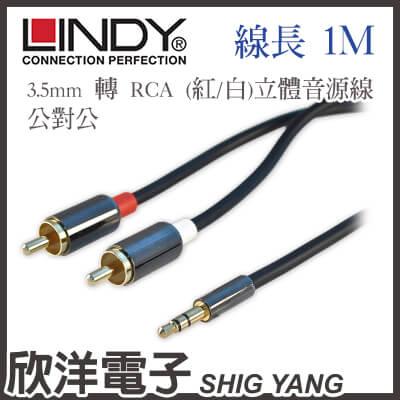 ※ 欣洋電子 ※ LINDY林帝 3.5mm 轉 RCA 紅/白 立體音源線 公對公(92020) 1m/1米/1公尺