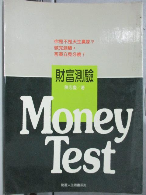 【書寶二手書T7/心理_HPX】財富測驗_陳忠慶