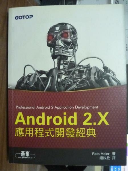 【書寶二手書T2/電腦_QDY】Android 2.X應用程式開發經典_Reto Meier