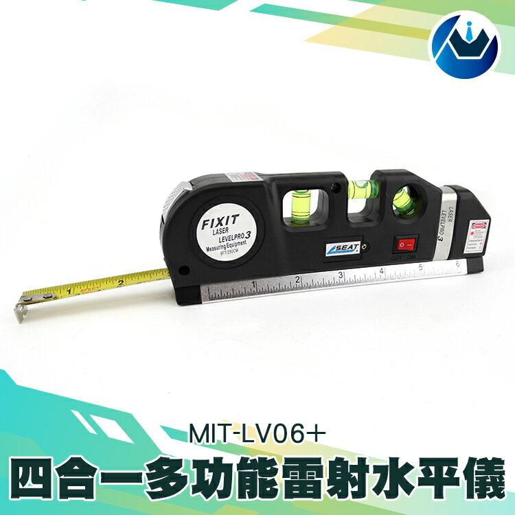 『頭家工具』 紅外線標線尺 三種雷射線型 帶捲尺 四合一 貼磁磚工具 MIT-LV06