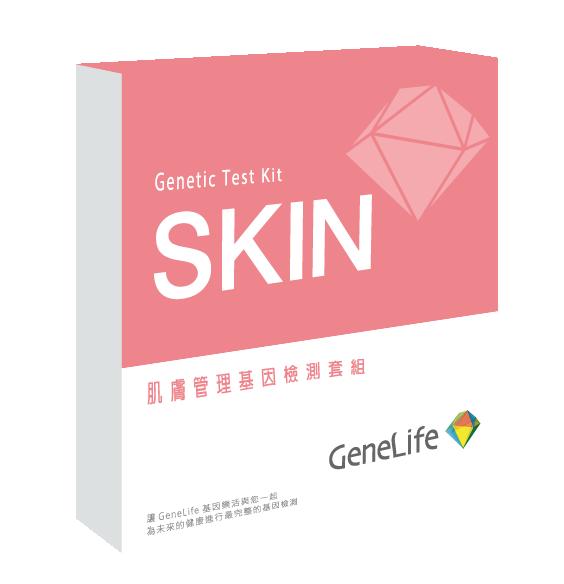 GeneLife SKIN 肌膚管理基因檢測(檢測肌膚最原始的膚況,才能選擇最適合自己的保養品) 0