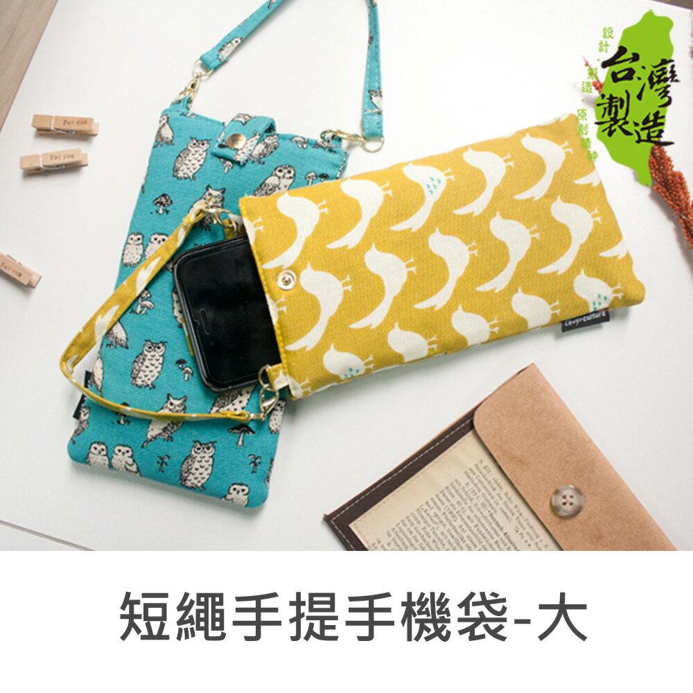 珠友 HB-10018 花布戀短繩手提手機袋/手機套/手機保護套/手機殼(大)