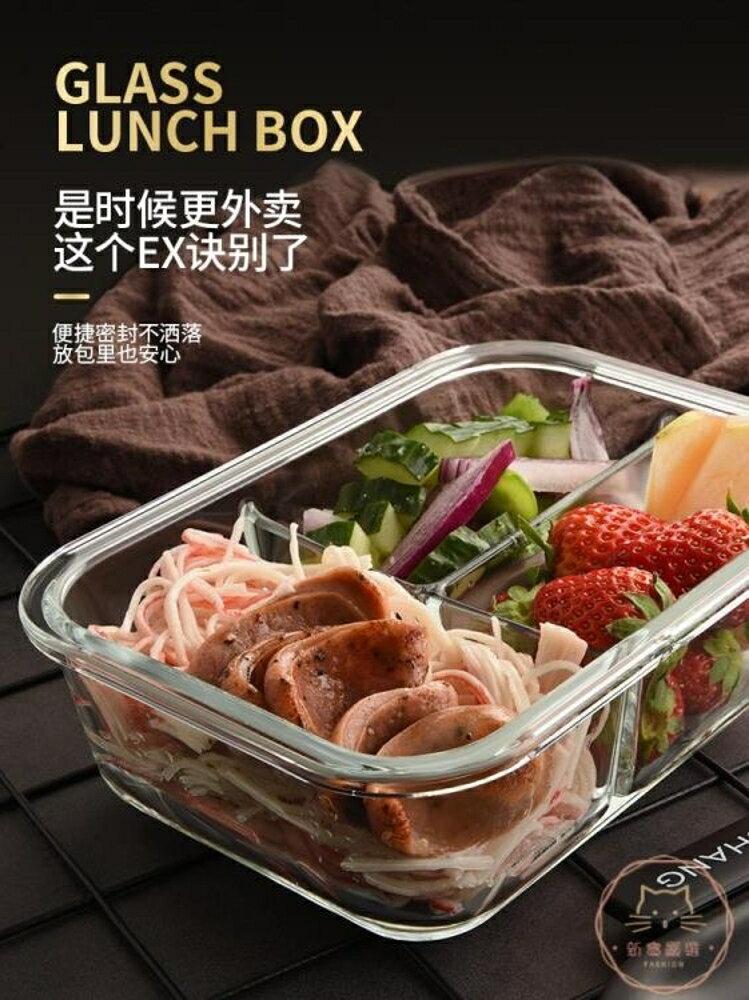 便當盒 玻璃飯盒上班族微波爐加熱專用保鮮盒學生分隔型餐盒密封便當盒【全館82折】