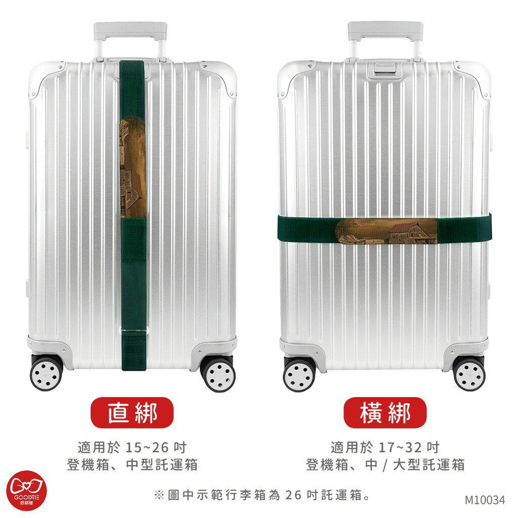 秋日小屋 可收納行李帶 5 x 215公分 / 行李帶 / 行李綁帶 / 行李束帶【創意生活】