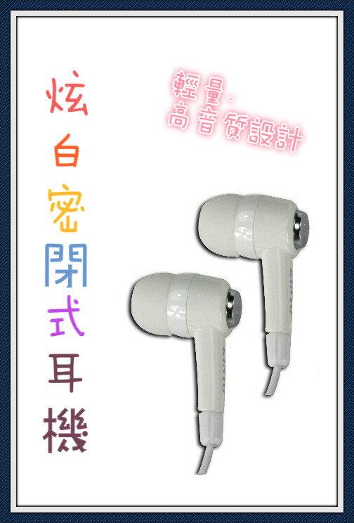 ❤含發票❤團購價❤【KINYO-炫白密閉式耳機】❤耳機/音樂/手機/MP3/筆電/平板/密閉式耳塞/電腦周邊/音響/喇叭❤