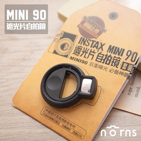 Norns  黑色 instax mini90 拍立得 相機遮光片 自拍鏡  【重曝好幫手】Norns 聖誕節禮物 - 限時優惠好康折扣