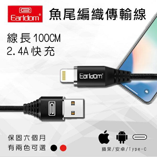 國際領導品牌 藝鬥士 Earldom EC~038 魚尾編織傳輸線100cm 安卓 蘋果