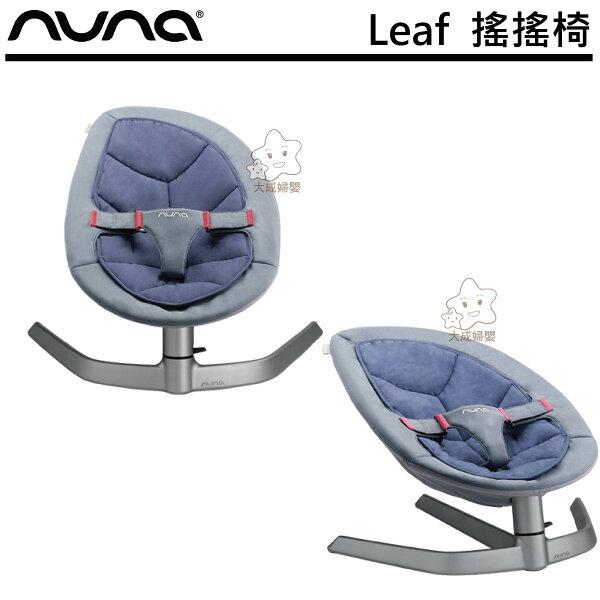 【大成婦嬰】荷蘭NunaLeaf搖搖椅9886黑淺灰色藍紫色深灰色