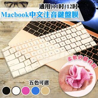 【11 12 13 15 17吋 通用款】New Macbook pro air 中文 注音 鍵盤膜 蘋果 多色可選