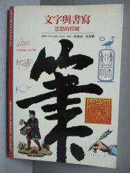 【書寶二手書T3/藝術_JSH】文字與書寫-思想的符號_Georges Jean,