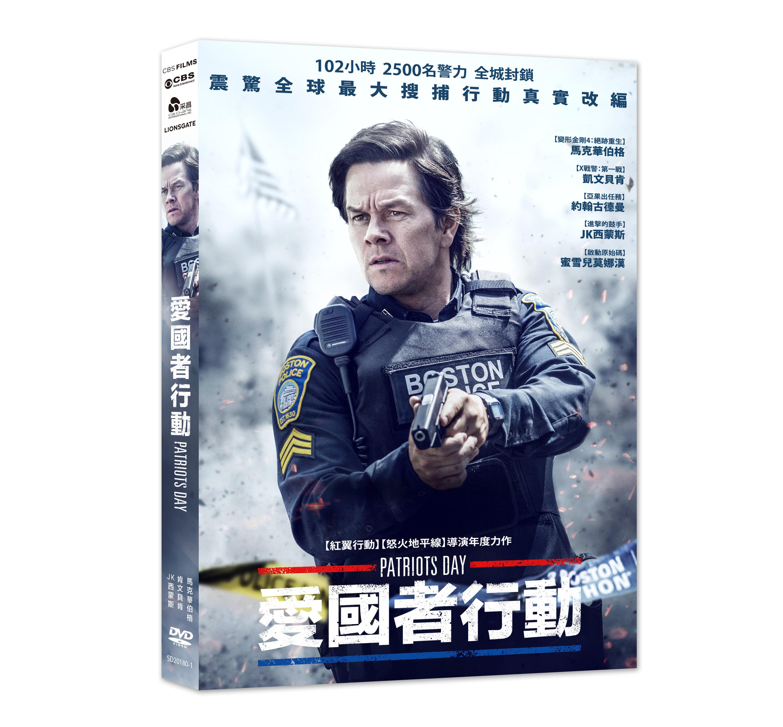 愛國者行動DVD(馬克華伯格/凱文貝肯/JK西蒙斯/約翰古德曼)