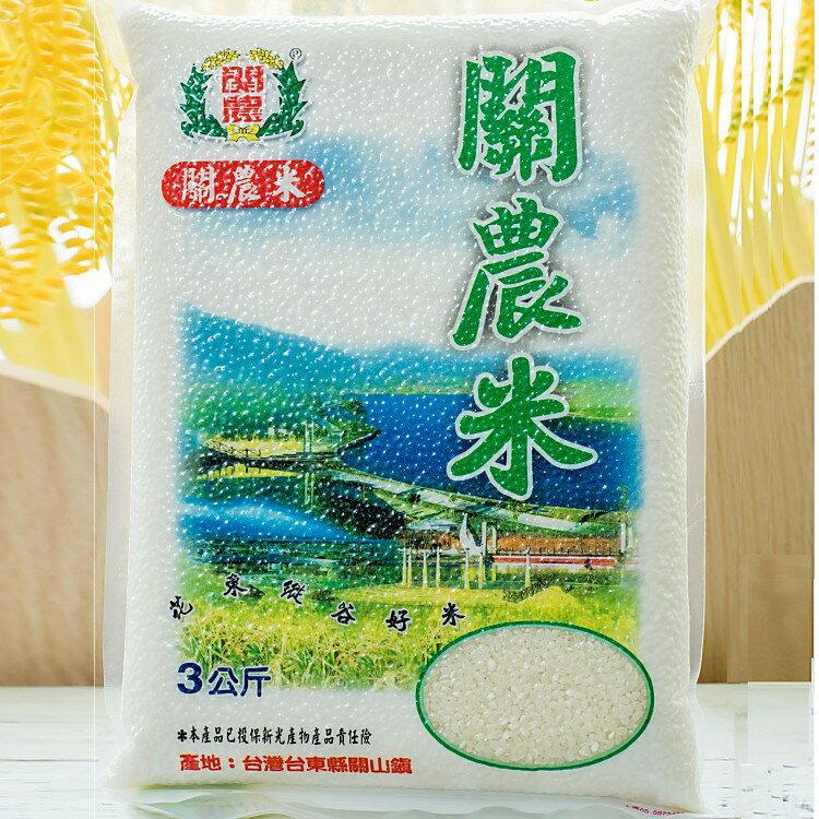 【?和燊】關農米3公斤 台東產地 關山米 花東好米 伴手禮 台東關山鎮農會 真空包裝