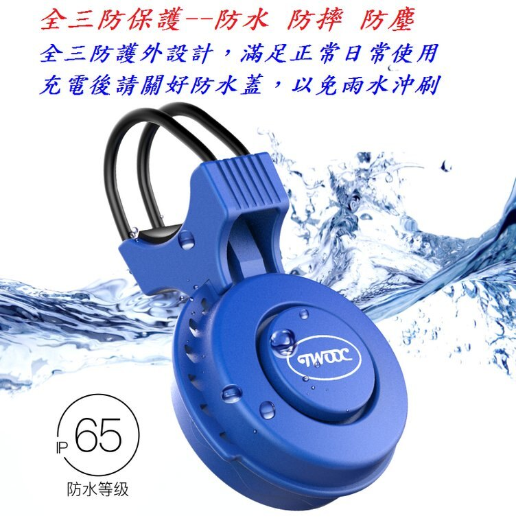 《意生》電喇叭【USB充電】TWOOC 自行車電子鈴鐺 電鈴鐺 車鈴 警報聲 喇叭 警示鈴 單車電子喇叭 腳踏車電喇叭 3