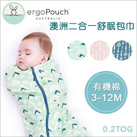 ✿蟲寶寶✿【澳洲ergopouch】新裝上市!哄娃神器~二合一舒眠包巾(0.2TOG有機棉)3-12M