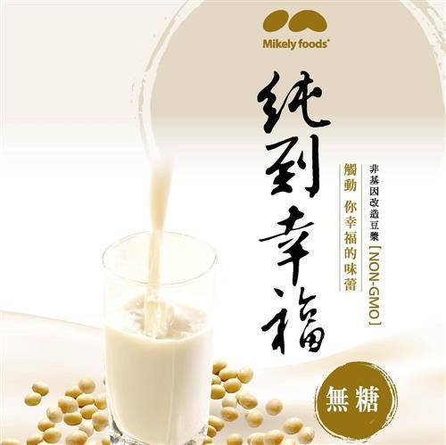 麥可利非基改豆漿(無糖)
