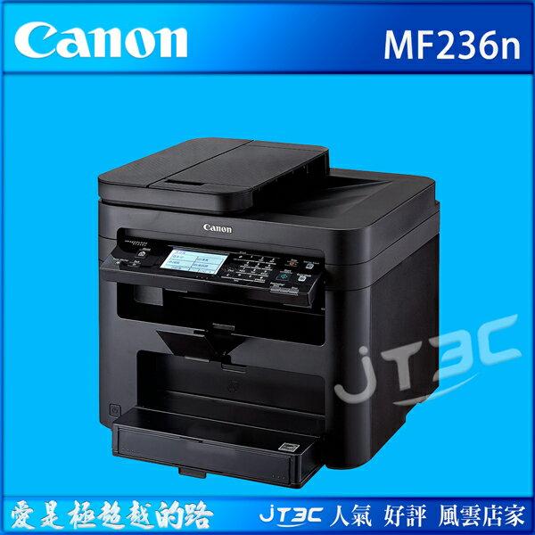 【滿千折100+最高回饋23%】Canon 佳能 imageClass MF236n 小型影印機 原廠保固(內附原廠碳粉)