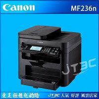 Canon印表機推薦到【最高折$300+最高24%回饋】Canon 佳能 imageClass MF236n 小型影印機 原廠保固(內附原廠碳粉)就在JT3C推薦Canon印表機