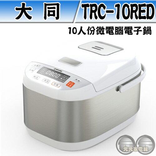 TATUNG 大同 10人份微電腦電子鍋 TRC-10RED